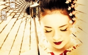 sovremennaya-geisha