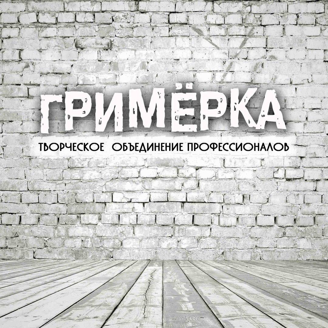 Вы просматриваете изображения у материала: ГРИМЁРКА - творческое объединение профессионалов