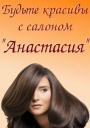 Салон - парикмахерская Анастасия