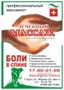 ИП Ходеев В.А. - массажный салон в Курске